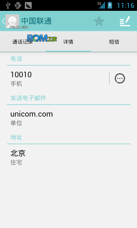 乐众ROM LeZo_4.0.4_1012版 for HTC Sensation G14截图