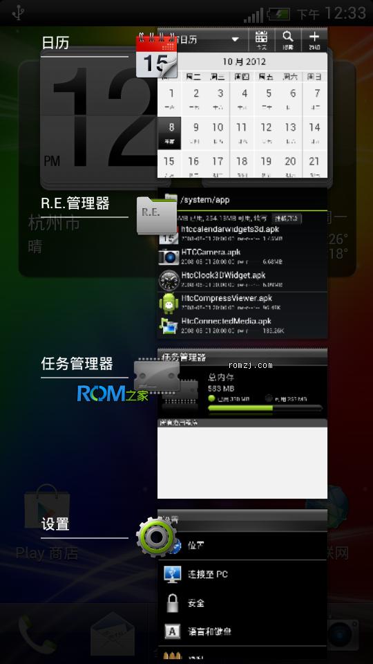 HTC G14 Sense3.6 4.0.3 流畅 稳定 低热 高运存 省电 最新亚太官方版截图