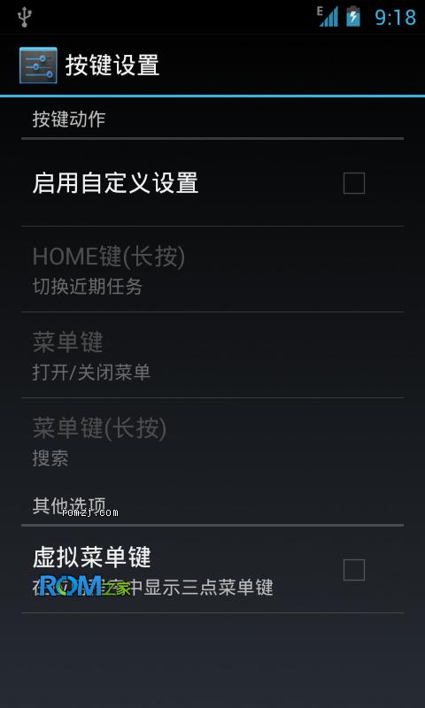 HTC One V CM9第六版 虚拟内存 给力后台 归属地 短信弹窗 增强音效截图