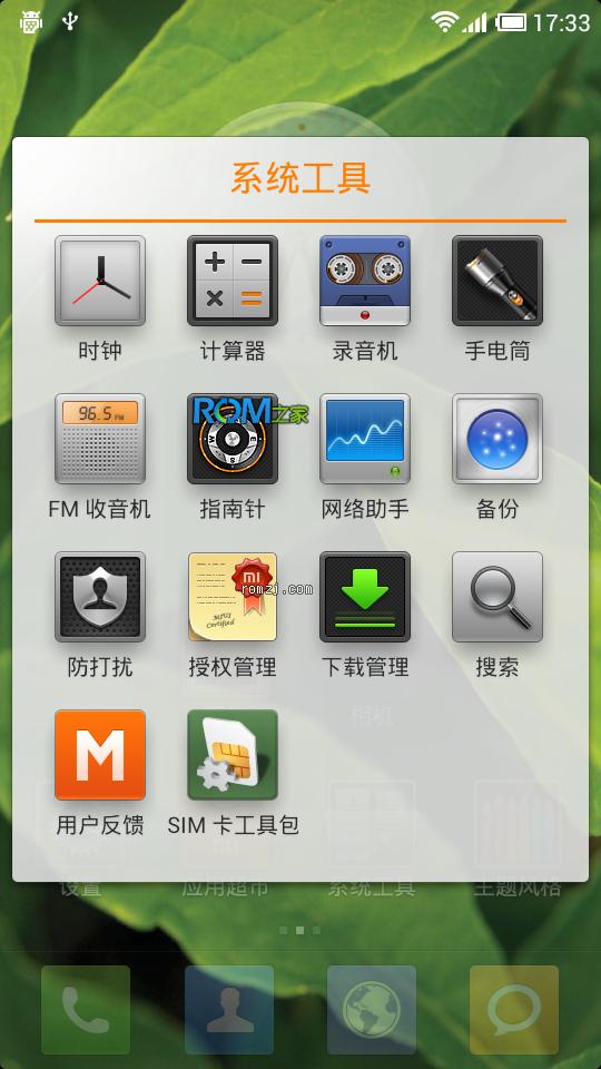 [开发版]MIUI 2.10.26 ROM for HTC One S截图