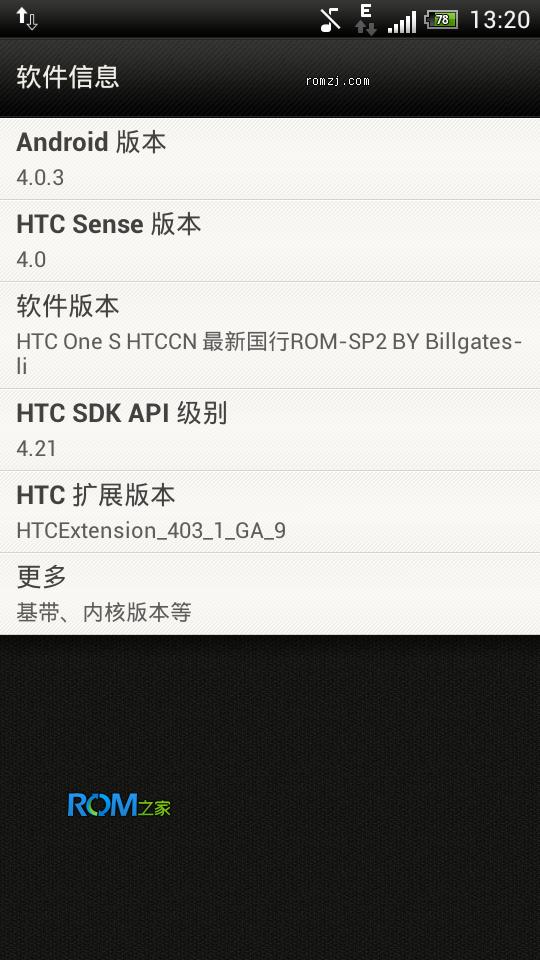 HTC One S HTCCN 最新国行ROM-SP2 稳定 流畅 适合长期使用截图