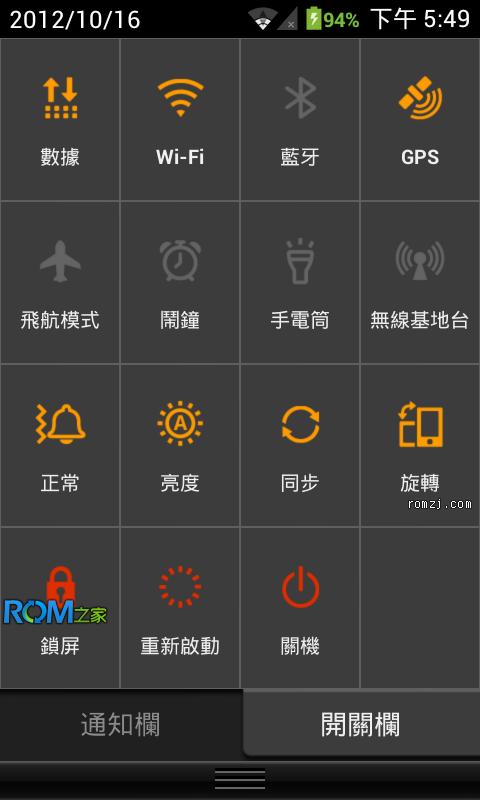 [Beta版 2.10.19]台湾 QiSS ME 定制ROM 4.1.1 for MOTO截图