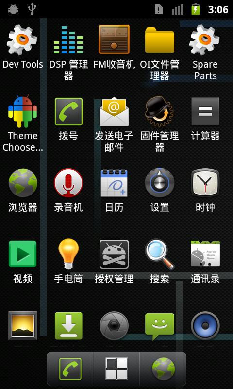 [Nightly 2012.10.28] Cyanogen团队针对MOTO Defy定制ROM截图