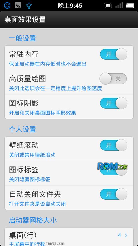 MOTO Defy MIUI2.3.7稳定流畅 推荐使用截图