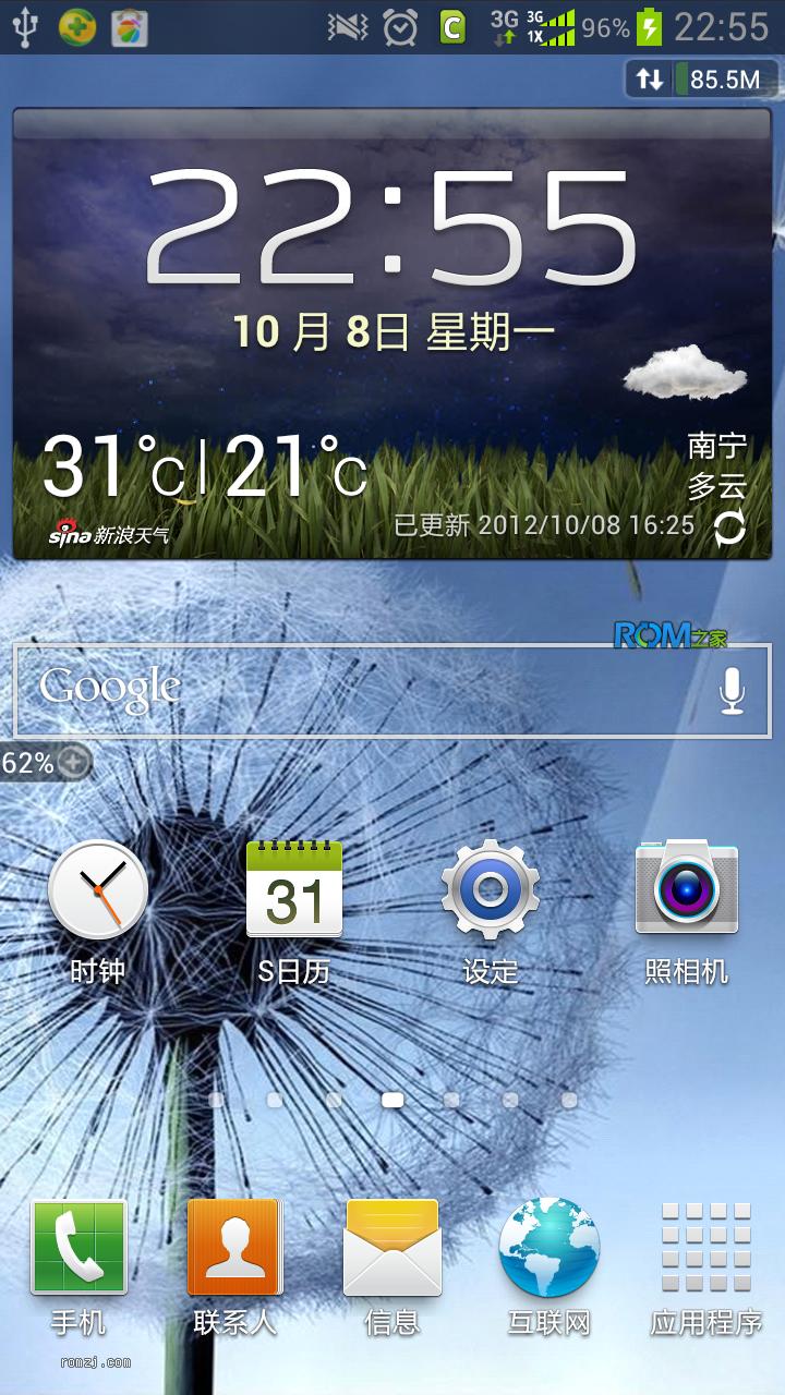 三星 i939 原版风味 XiaoFeng 三网通用版 2.10.15截图