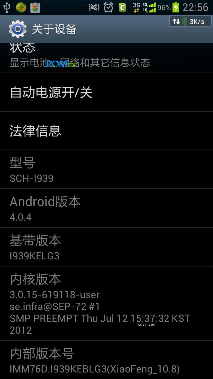三星 i939 原版风味 顶栏透明 三网通用版 2.10.8截图