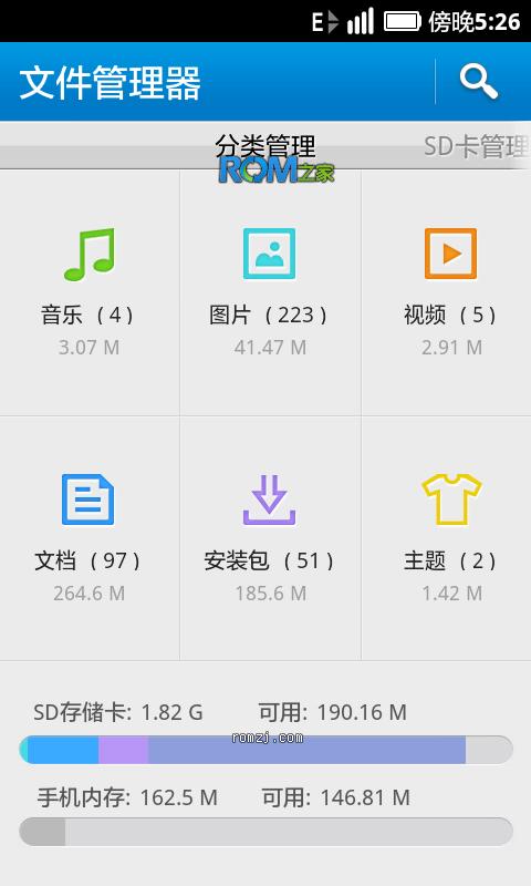 乐蛙OS稳定推荐版 LeWa_ROM_S5830截图