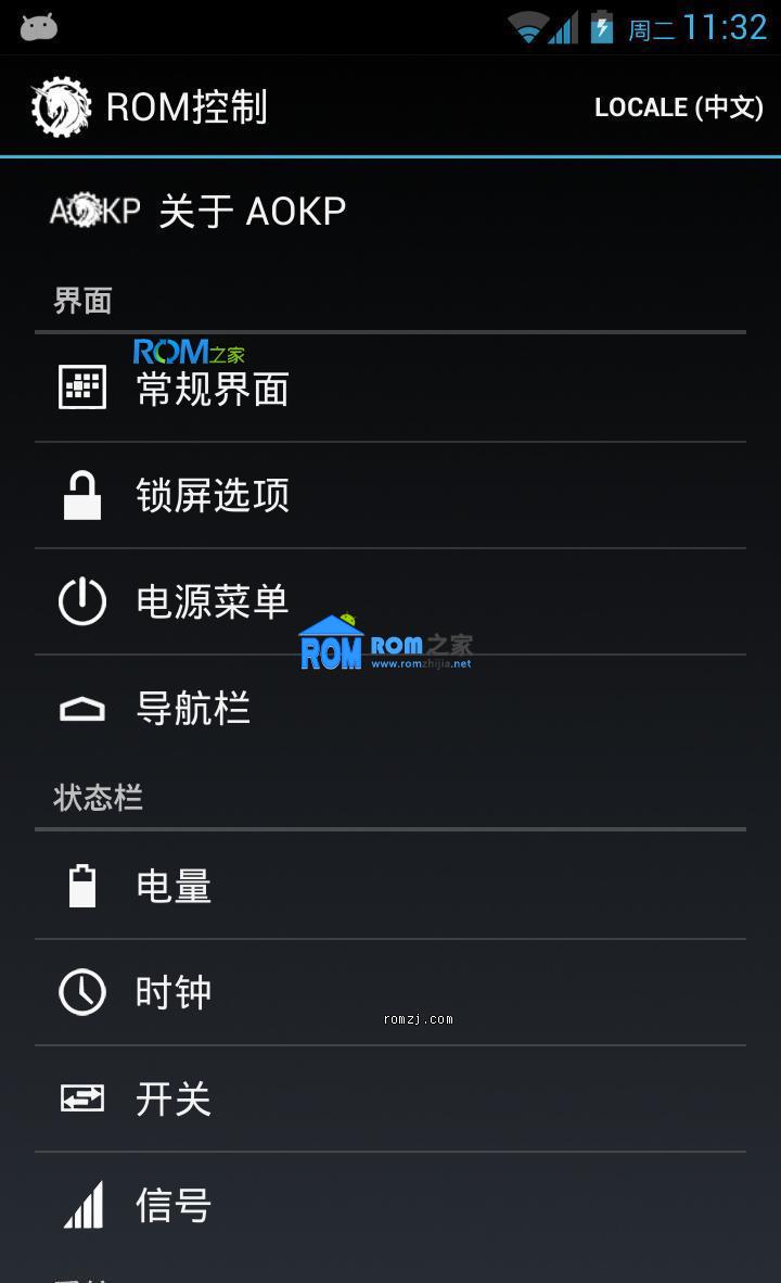 三星 I9220 AOKP 4.1.2巅峰优化版1.0 归属T9 ROM控制截图