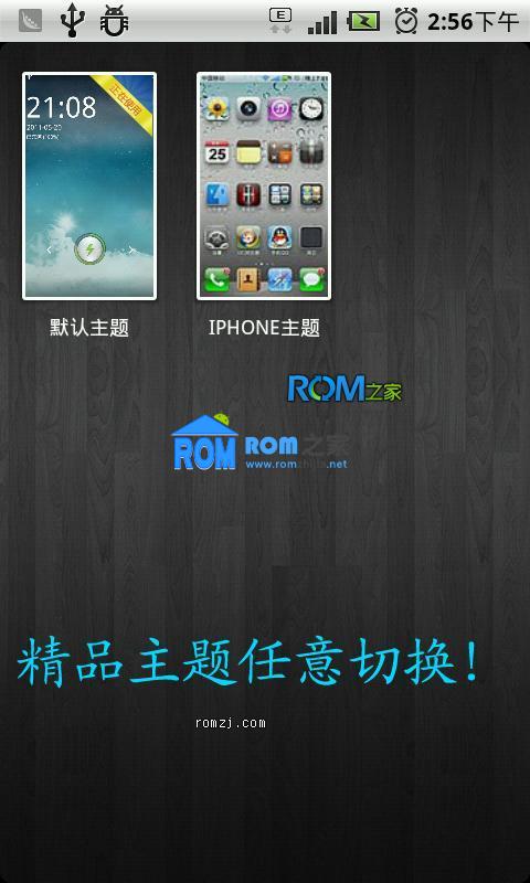 乐众ROM 1.6.8 for 三星 Galaxy S Vibrant (T959)截图