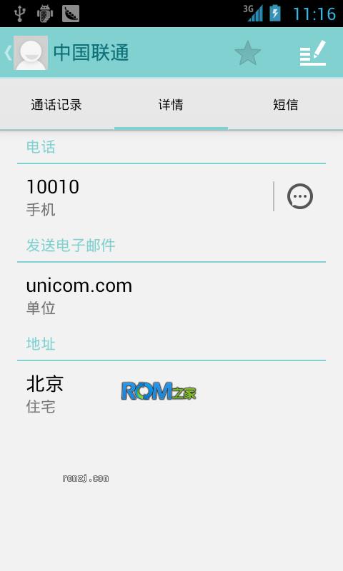 乐众ROM LeZo_4.1.2 for Samsung GT-I9000截图