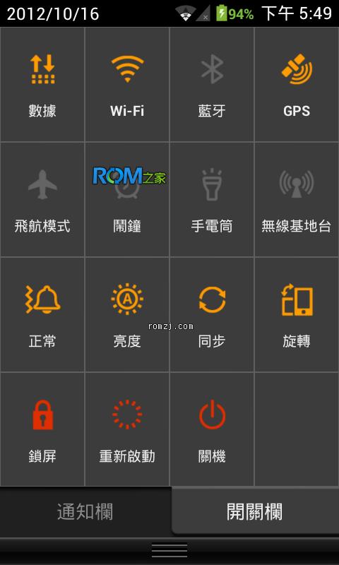 [RC版 2.10.05]台湾 QiSS ME 定制ROM 4.0.4 for 三星 Galaxy 截图