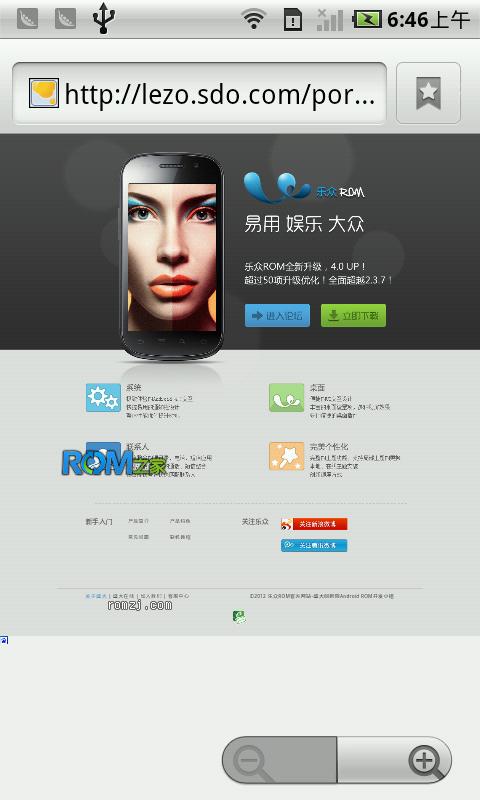乐众ROM LeZo_2.3.7_1.10.19版 for I9000截图
