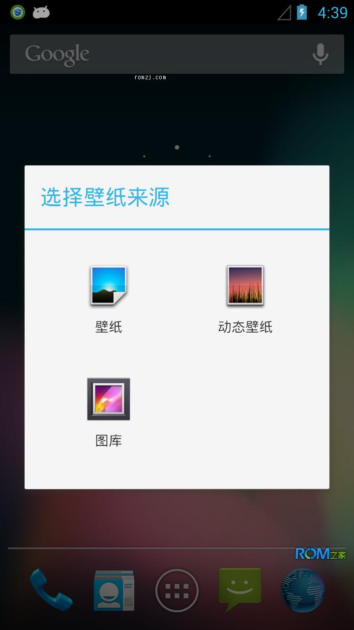 [Nightly 2012.10.28 CM10] Cyanogen团队针对三星 i9100(int截图