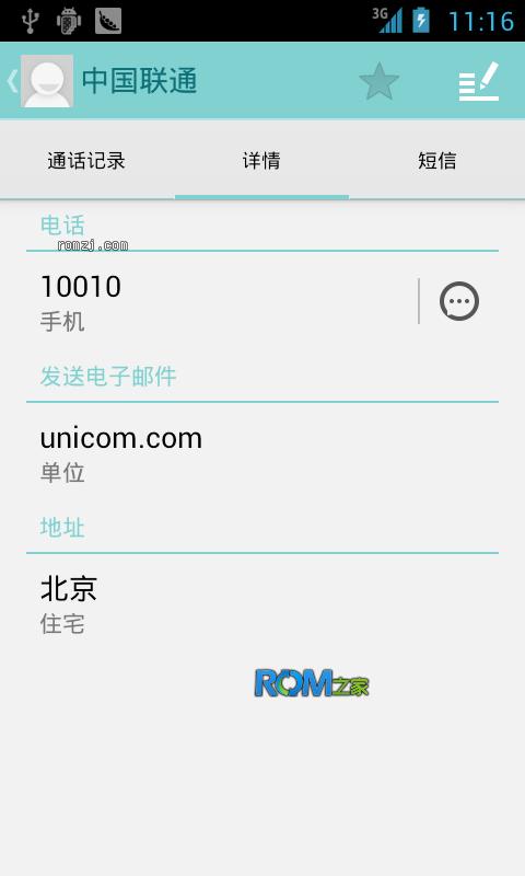 乐众ROM LeZo_4.0.4_1012版 for Samsung GT-I9100截图