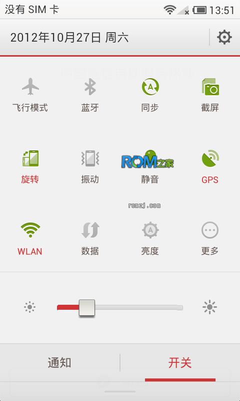 华为 U8800pro MIUIv4 2.10.26截图