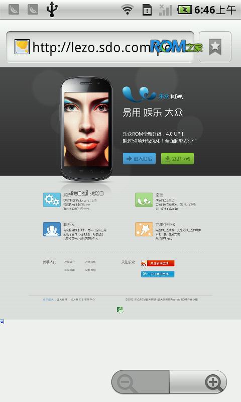 乐众ROM LeZo_2.3.7_1.10.19版 for U8800Pro截图