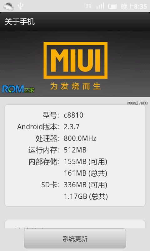 华为 C8810 完美移植MIUI2.3.7 支持收音机 极速流畅截图