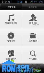 华为 U8825D 仿iphone 桌面美化版截图