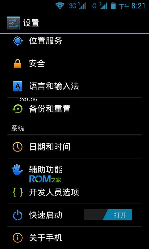 华为 U8825D B951给力优化美化版来袭 viper4音效 短信弹窗截图
