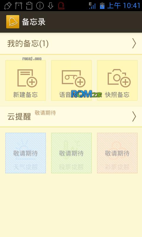 [百度云ROM]华为U8860 最酷最炫的搜索体验 [2012.10.29 最新支持]截图
