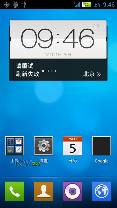 华为 U8860 基于B926框架修改制作 深度美化 HomePro桌面截图