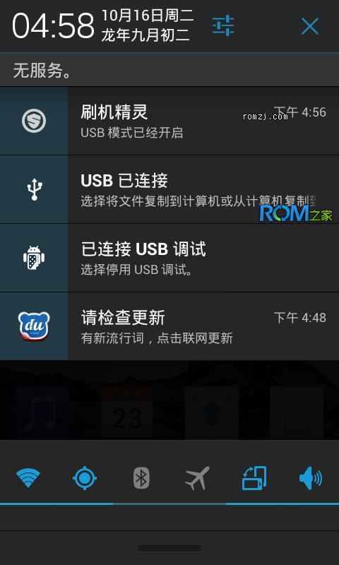 深度OS for 华为 U8860 v2.0.4-1011截图