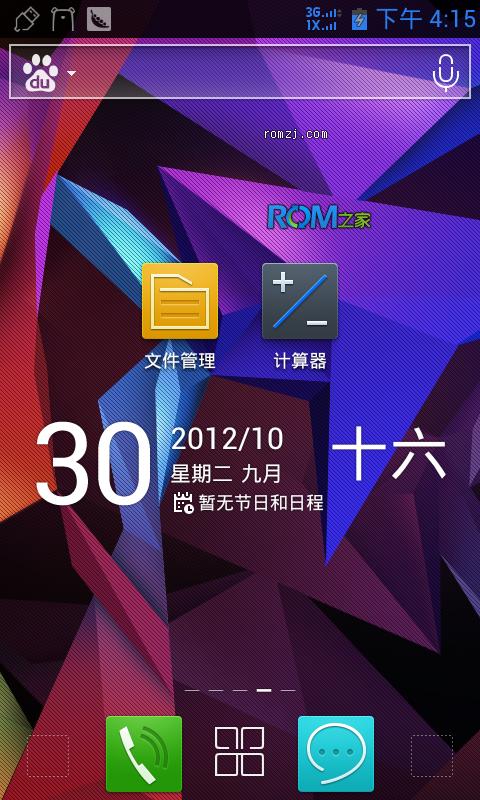 华为 C8812 百度云ROM12 精简卡刷包 保证百度特色 任意recovery刷入截图