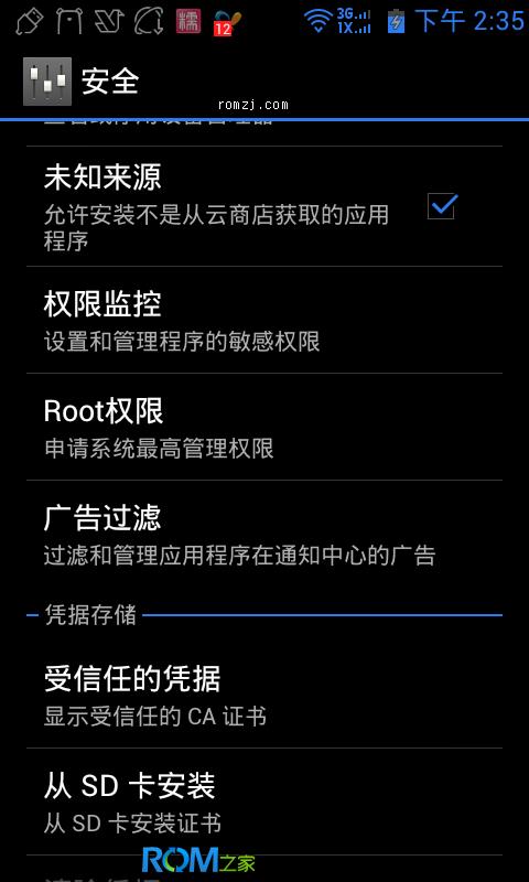 [百度云ROM]华为 C8812 最酷最炫的搜索体验 [2012.10.29更新]截图