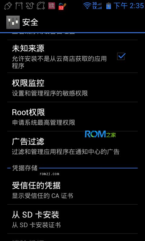 [百度云ROM]华为U8818 最酷最炫的搜索体验 [2012.10.29更新]截图