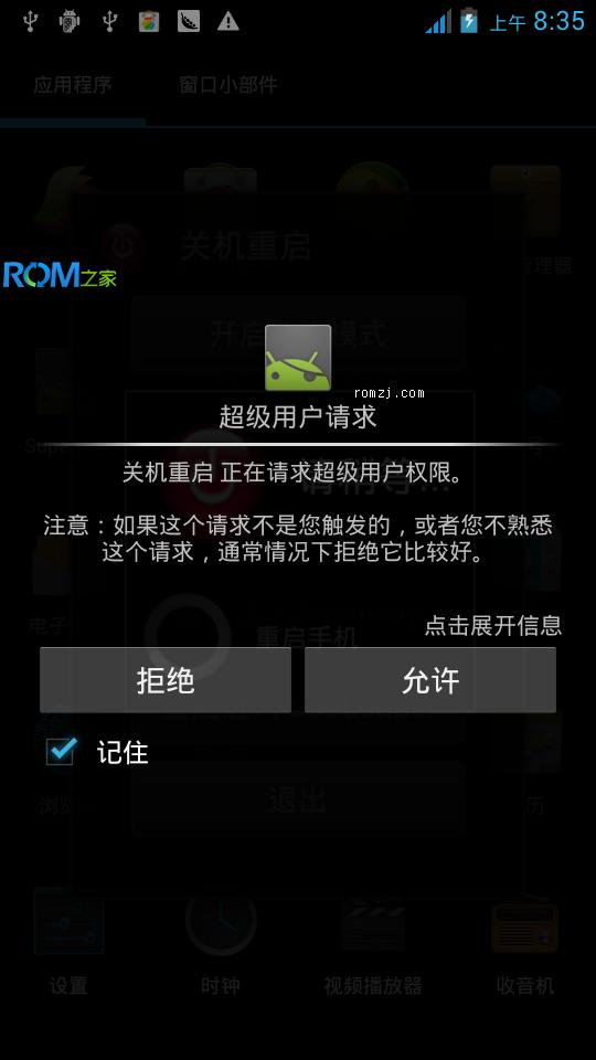 中兴 V970 4.0.4流畅省电稳定 推荐使用截图