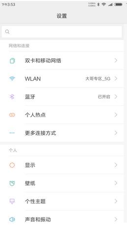 小米红米Note3刷机包 全网通版 MIUI8开发版6.9.10 高级设置 wifi密码查看 cpu设置 省电稳定截图
