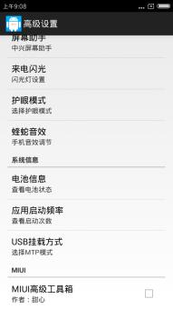 小米红米Note2刷机包 MIUI8稳定版V8.0.1.0.LHMCNDG发布 极致体验截图