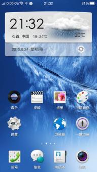 OPPO Find 5(X909T)刷机包 Color OS2.0正式版 完美ROOT 深度精简 细节调整 稳定运行截图