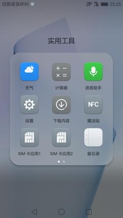 华为荣耀8移动版刷机包 基于官方 EMUI4.1 ROOT权限 DPI设置 WIFI密码查看 来电闪光 省电流畅截图