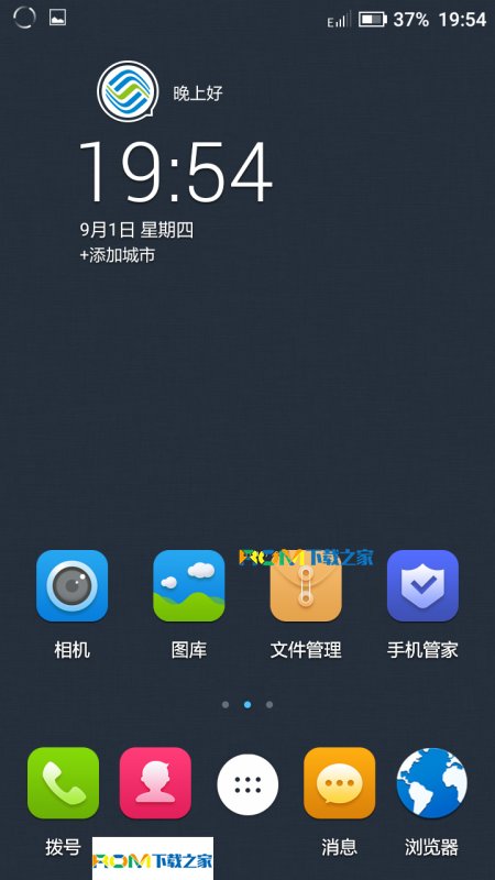 中国移动A2(M636)刷机包 基于官方01.51.00RPD_CN.00 完整ROOT权限 官方精简 原汁原味截图