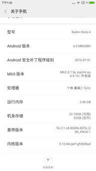 红米Note 4刷机包 MIUI8开发版6.9.21 Xposed框架 CPU调频 适度精简 电池优化 优质体验截图