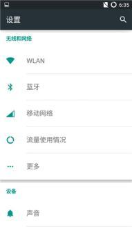 三星I9300刷机包 Android5.0.2 CM12 完美ROOT T9拨号 Beats音效 高级设置 完美使用版截图