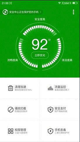 360手机Q5刷机包 CPB线刷包(047) 官方固件 全网首发 极致体验截图