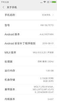 小米红米1S刷机包 移动4G版 MIUI8开发版6.9.23 自动Root 完美音质 风格切换 省电流畅截图