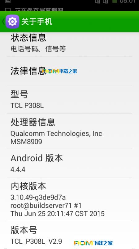 TCL P308L(电信4G)刷机包 基于官方 丝质顺滑 清新简约 唯美风格 稳定流畅 长期使用截图
