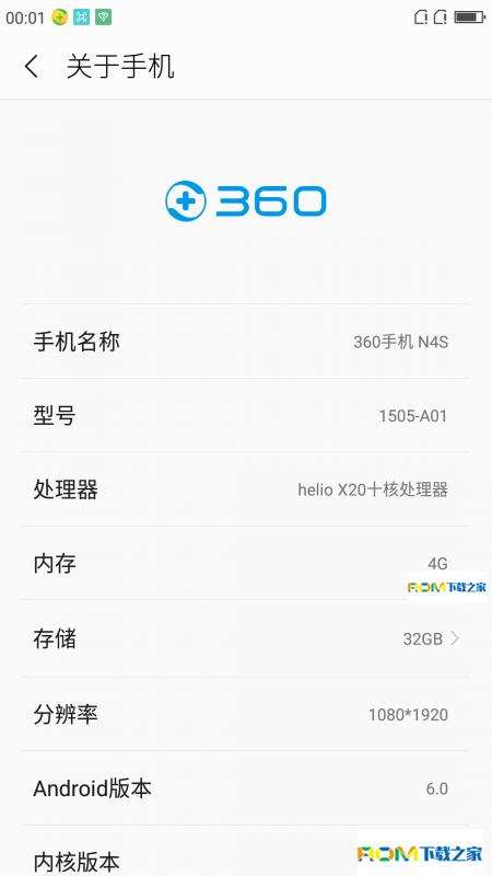 360手机N4S刷机包 基于官方080 摇晃锁屏 虚拟按键 DPI定义 屏幕助手 高级设置 简约稳定截图