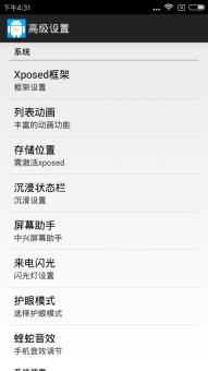 小米红米1S移动版刷机包 MIUI8开发版6.10.15 列表动画 Xposed框架 MIUI工具箱 单手模式 流畅省电截图