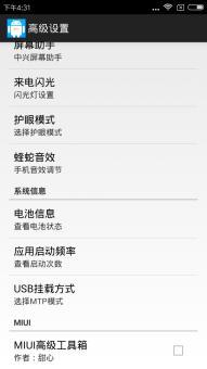 小米红米2A刷机包 MIUI8开发版6.10.15 主题破解 护目镜 蝰蛇音效 个性尾巴神器 大内存 美化省电截图