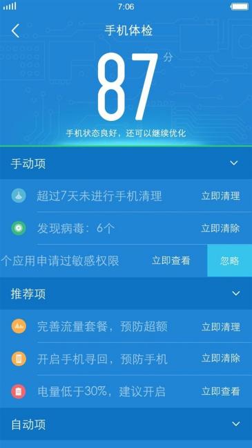 步步高VIVO X5max+刷机包 步步高_vivo_X5Max+_ALPS.KK2.MP13.V1.1_中国(China) 官方固件 稳定流畅截图
