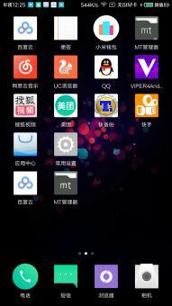 小米红米Note3刷机包 高配版 MIUI8开发版6.10.22 桌面4*6布局 杜比音效 boot省电 顺滑流畅截图