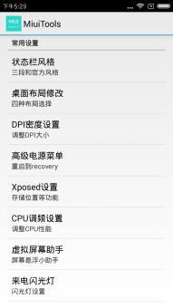 酷派大神F1(联通版)刷机包 MIUI8开发版6.10.25 来电闪光 高级设置 双击睡眠 存储切换 省电流畅截图