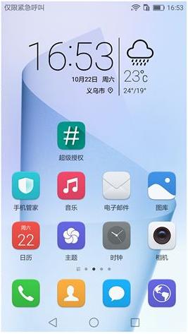 华为荣耀8刷机包 双4G版 EMUI4.1 Android6.0 小E助手 WIFI密码查看 CPU调频 稳定流畅截图