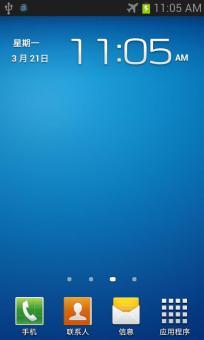 三星S7278刷机包 EMUI2.0风格 桌面4*5排列 嵌入式省电优化 精简更原生 流畅顺滑截图