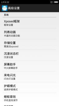 小米4i刷机包 电信4G版 基于MIUI8开发版6.11.13 完美ROOT 高级设置 多功能 摇晃手机开关 稳定使用截图