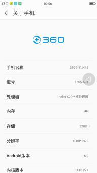 360 N4 刷机包 全网通版 基于官方043 摇晃锁屏 虚拟按键 DPI 布局切换 框架优化 极致流畅截图
